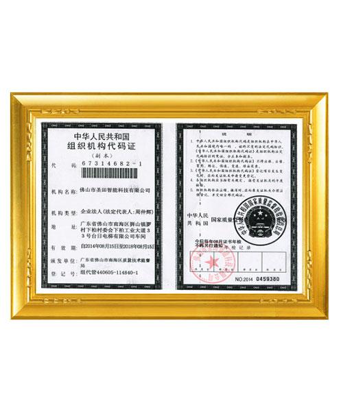 组织机构代码